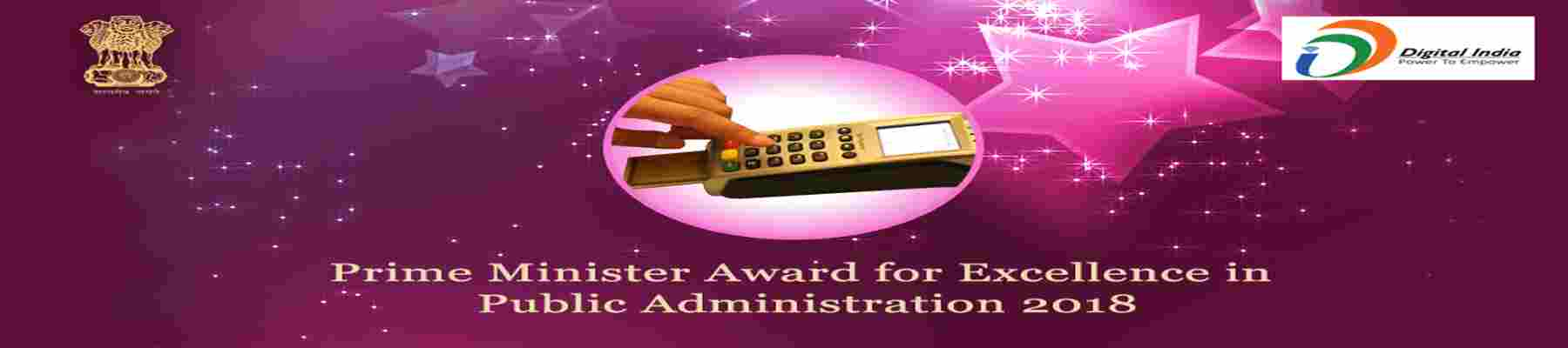 Prime Minister Award for Excellence in Public Administration 2018